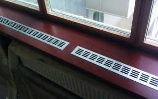 Виды вентиляционных решеток для подоконников под радиатор отопления, особенности выбора и техника монтажа