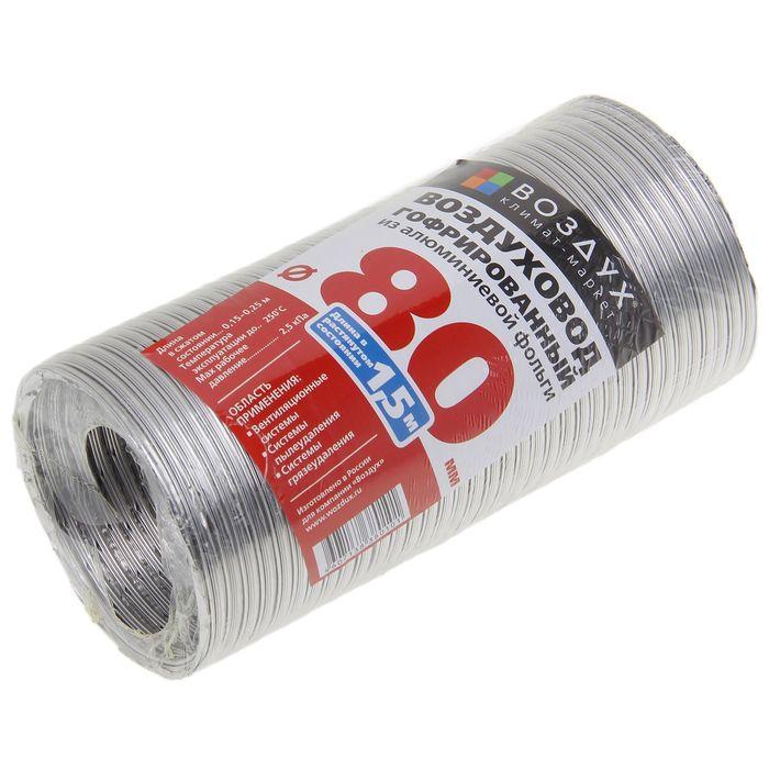 гофрированный алюминиевый воздуховод в упаковке