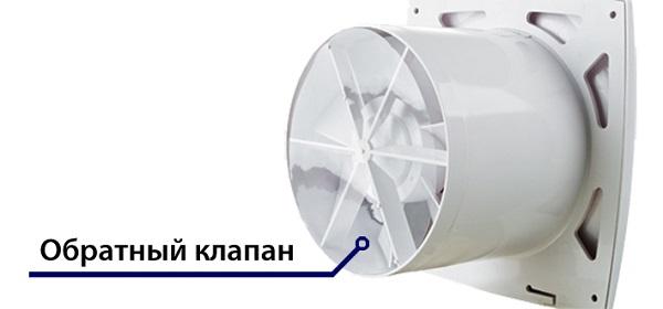 обратный клапан на вентиляторе