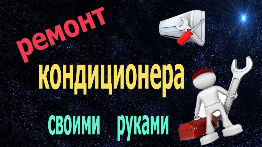 """Заставка """"Ремонт кондиционеров своими руками"""""""