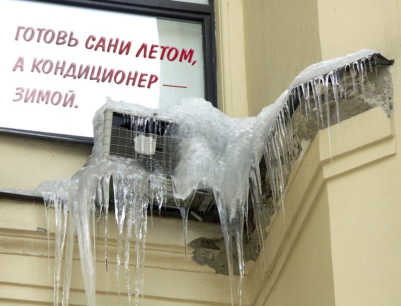 Замерзший кондиционер и надпись