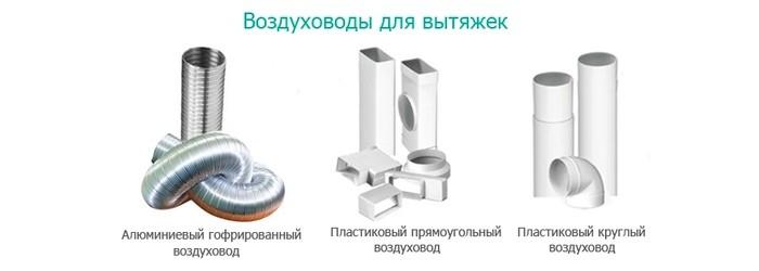 Пластиковые вентиляционные трубы для вытяжки